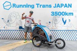 Running Trans JAPAN 3500km -Wong Ho Fai TALK EVENT