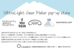 Ultralight Gear Maker Pop-up Store