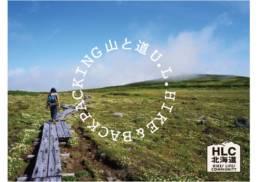 HLC北海道 山と道のULハイキング入門&ポップアップショップ