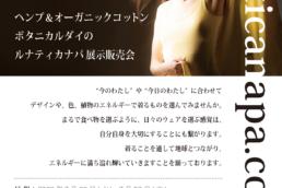 LunatiCanapa販売会 in ニセコ