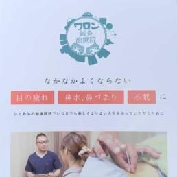 ワロン鍼灸治療院