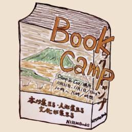 Book Camp Nisekoニセコ