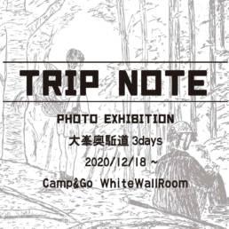 TRIP NOTE -大峯奥駈道-