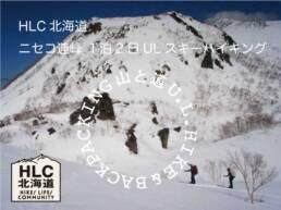 HLC北海道 ニセコ連峰1泊2日ULスキーハイキング
